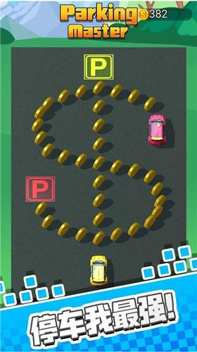 停车我最强游戏下载
