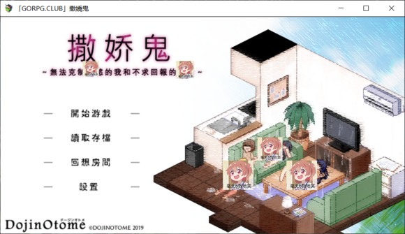 撒娇鬼中文版下载