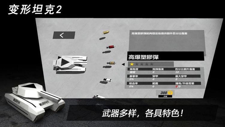 变形坦克2官网版下载