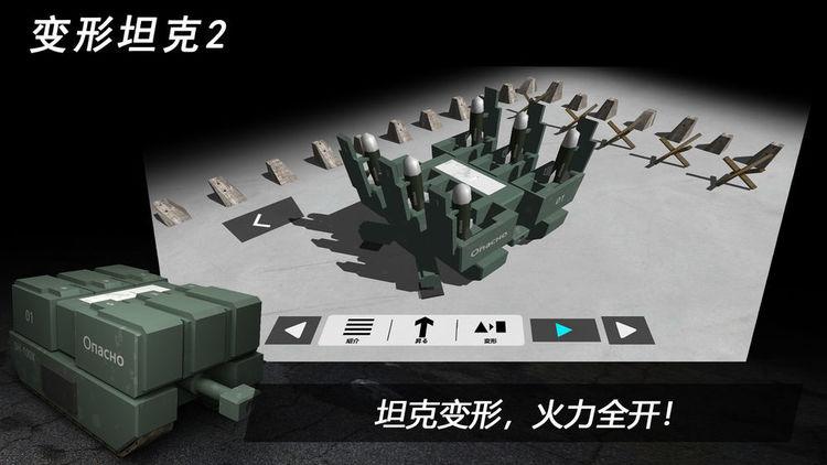 变形坦克2最新版下载