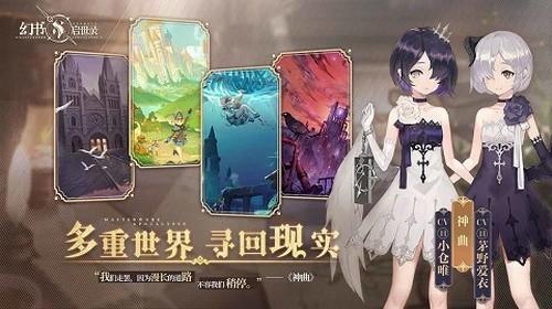 幻书启世录最新版下载