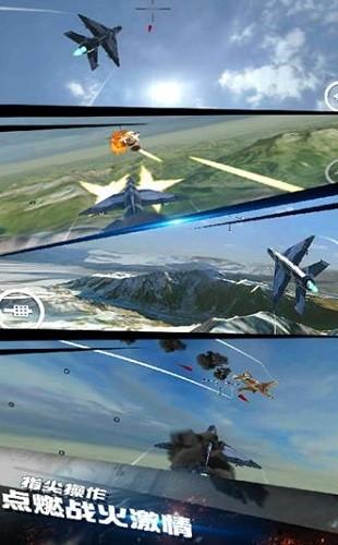 模拟飞机空战破解版下载