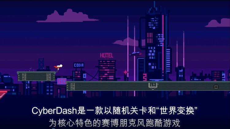 CyberDash破解版v0.8