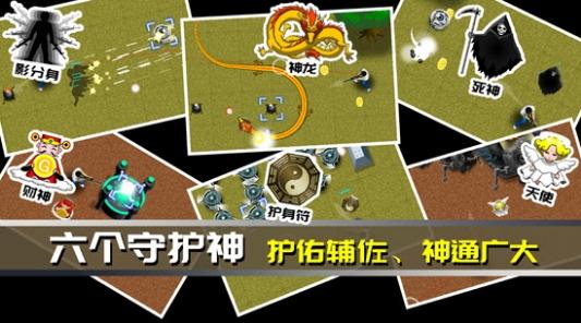 最后一个地球人中文版下载