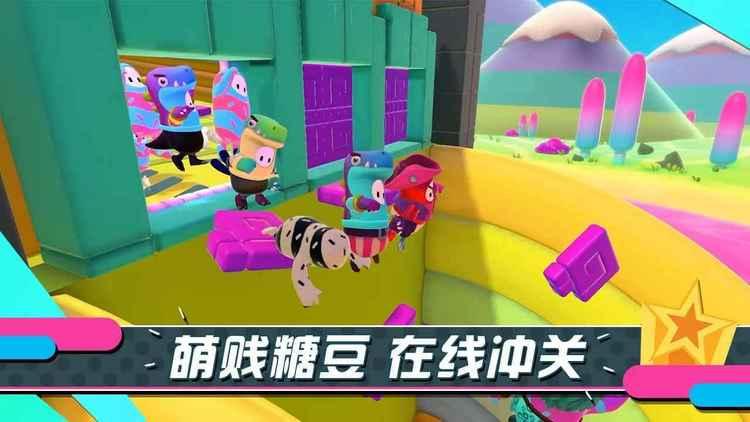 糖豆人终极淘汰赛中文版v3.0