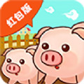 养猪大王游戏