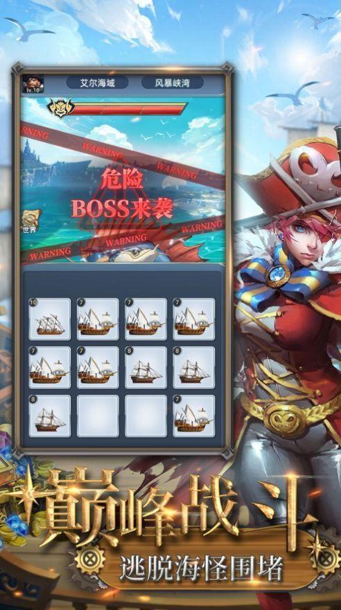海盗炮击战游戏iOS版下载