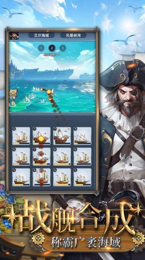 海盗炮击战正式版游戏下载