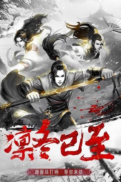 三界神剑游戏下载安卓版